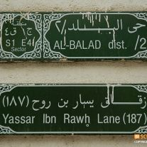 Street Signs in Jeddah